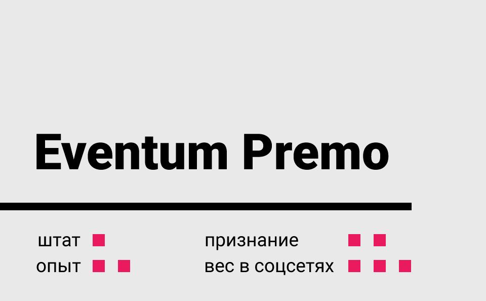 Eventum Premo