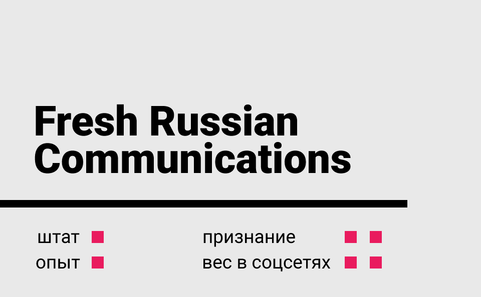 Fresh Russian Communications
